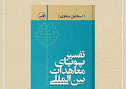 «تفسیر پویای معاهدات بینالمللی» منتشر شد
