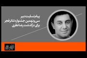 رضا نظری، بازیگر جوان درگذشت