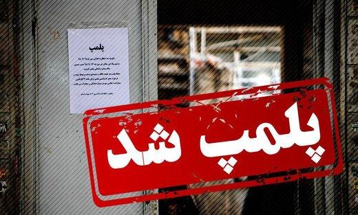 پلمپ فروشگاه آرایشی بهداشتی غیرمجاز در آبادان
