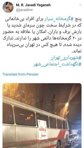شهرداری تهران گرمخانههای سیار راهاندازی کرد