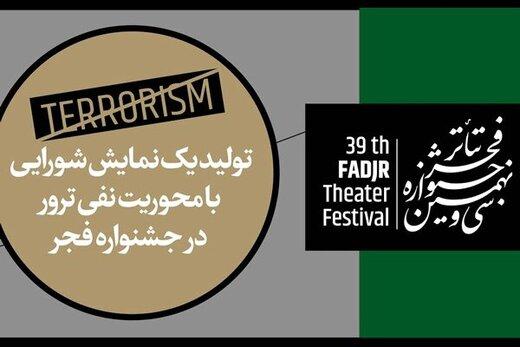 تولید یک نمایش در «نفی ترور» با گروه تئاتر بازداشتگاه اوین در جشنواره فجر