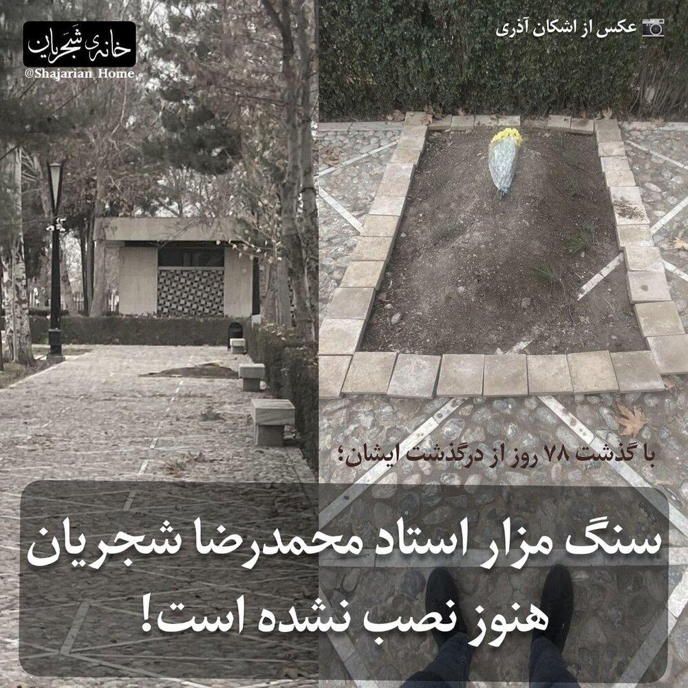 5511208 - آرامگاه بدون سنگ و نشان محمدرضا شجریان، ۷۸ روز پس از درگذشت + عکس