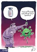 ببینید: واکسن کرونا رسید اما...