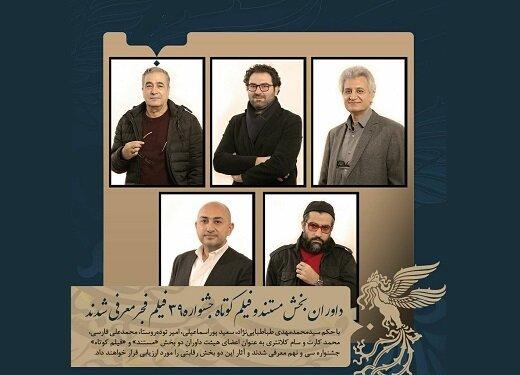 داوران دو بخش از جشنواره فیلم فجر معرفی شدند
