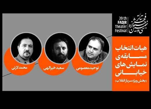 هیات انتخاب بخش سربازِ انقلابِ جشنواره تئاتر فجر معرفی شد