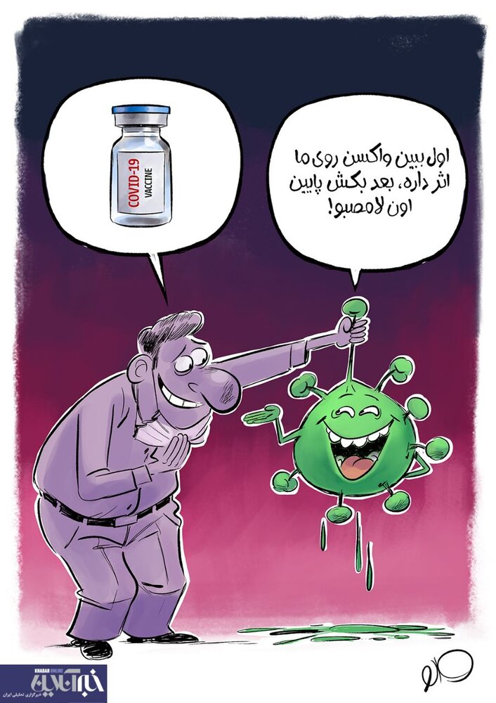 اومدن واکسن سَر شوخی با کرونا رو باز کرد!
