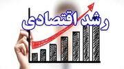 رشد اقتصادی ایران در تابستان اعلام شد؛۵.۱ درصد