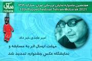 مهلت ارسال اثر به مسابقه عکس جشنواره نمایش عروسکی، تمدید شد
