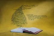 ارسال نزدیک به ۲۵۰۰ اثر به جشنواره شعر فجر