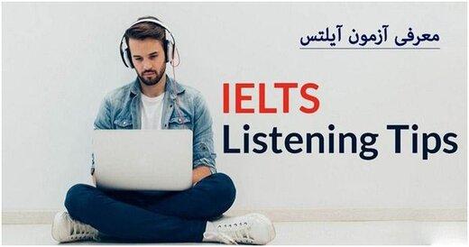 آیلتس اصفهان - کدام آموزشگاه؟