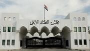 بیانیه شورای عالی قضایی عراق درباره پرونده شهیدان سلیمانی و المهندس