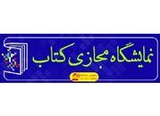 ثبتنام برای نمایشگاه مجازی کتاب تهران آغاز شد