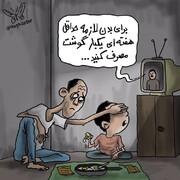 تلویزیون نگاه نکن، بدآموزی داره بچه!