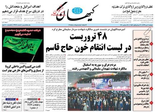 کیهان: به جای افزایش بیفایده حقوق قدرت خرید مردم را حفظ کنید