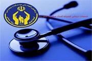 ۳۰ هزار مددجوی البرزی تحت پوشش بیمه پایه و تکمیلی قرار دارند