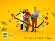 هدایای ویژۀ ایرانسل برای «یلدای دیجیتال» اعلام شد