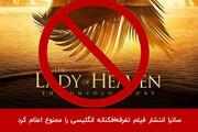 انتشار فیلم تفرقهافکنانه انگلیسی در ایران ممنوع شد