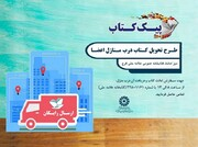 طرح «پیک کتاب» در کتابخانههای عمومی استان البرز اجرا می شود