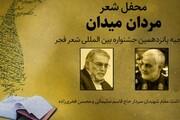 افتتاحیه متفاوت جشنواره شعر فجر در کنار مزار شهیدفخریزاده