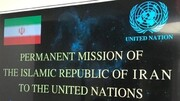 نامه ایران به شورای امنیت نسبت به تنشآفرینیهای جنگطلبانه آمریکا