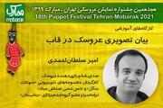 آغازگر کارگاههای آموزشی جشنواره عروسکی تهران- مبارک مشخص شد