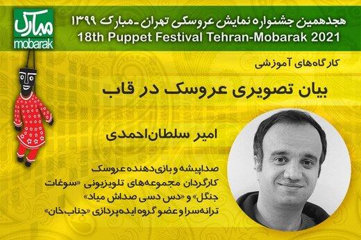 امیر سلطاناحمدی؛ آغازگر کارگاههای آموزشی جشنواره عروسکی تهران- مبارک