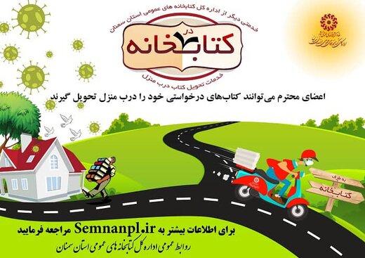 طرح کتاب در خانه توسط کتابخانههای عمومی منتخب در استان سمنان اجرایی شد