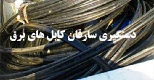 دستگیری سارقان سیم و کابل برق با ۲۰ فقره سرقت در یاسوج