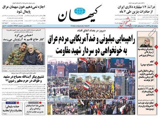 کیهان: آمادهباش متحدان ایران برای ضربه به اسرائیل