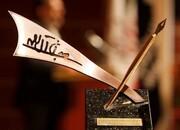 برگزیدگان جایزه ادبی جلال آلاحمد معرفی شدند