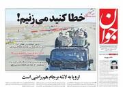 صفحه اول روزنامه های 4شنبه 17دی99