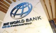 قطع حمایت بانک جهانی از افغانستان