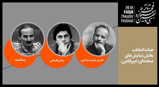 معرفی هیات انتخاب بخش غیررقابتی نمایشهای صحنهای جشنواره تئاتر فجر
