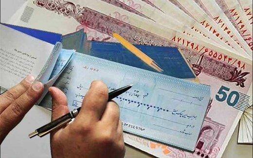 ممنوعیت ارایه خدمات بانکی به افراد دارای چک برگشتی