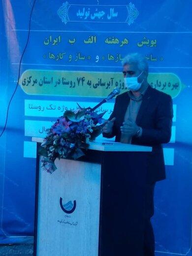 بهره برداری از پروژه های آبرسانی به ۷۴ روستای استان مرکزی