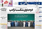 صفحه اول روزنامه های 5شنبه 18دی 99