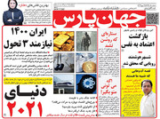 «جهان پارس» آمد؛تولد یک هفته نامه در فصل سرد مطبوعات ایران