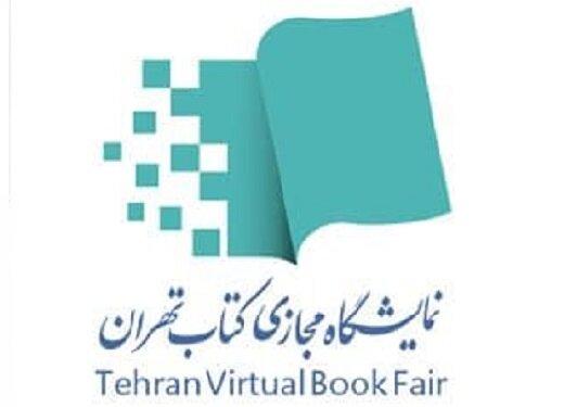 فروش ۵۳ میلیاردی نمایشگاه مجازی کتاب