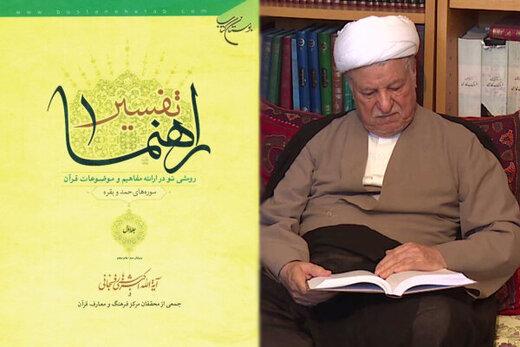 تفسیر راهنمای آیت الله هاشمی؛ از زندان ساواک تا مجمع تشخیص مصلحت نظام
