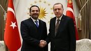 حریری از سوی بن سلمان برای اردوغان چه پیامی داشت؟