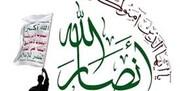 آمریکا رسماً انصارالله را از فهرست سازمانهای «تروریستی» خارج کرد