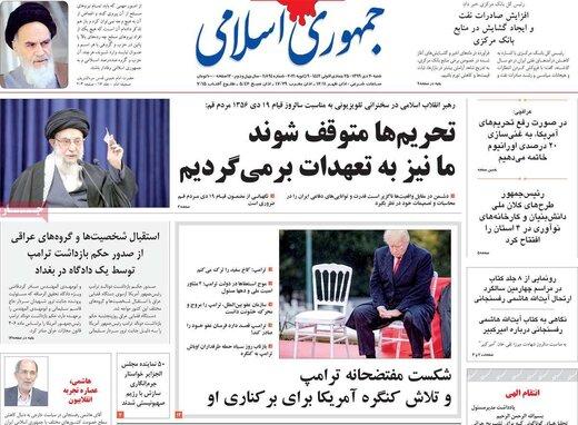 صفحه اول روزنامه های شنبه 20 دی 99