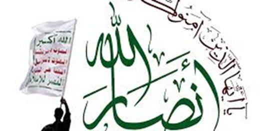 آمریکا انصارالله یمن را تحریم کرد