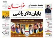 صفحه اول روزنامه های یکشنبه 21 دی 99