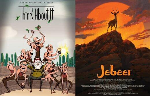 پخش دو انیمیشن کوتاه ایرانی در اسپانیا