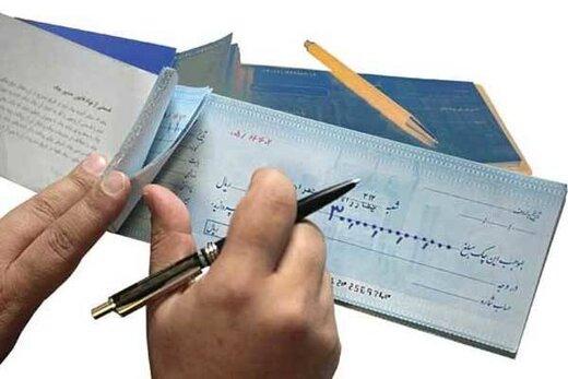 توزیع چکهای جدید در ۱۴۰۰/ برای ثبت در سامانه صیاد اقدام کنید