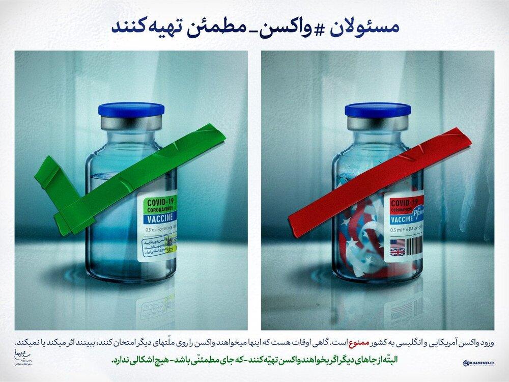 5516874 - پوستر معنادار سایت رهبر انقلاب درباره واکسن کرونا