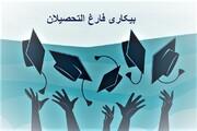 ۴۰ درصد بیکاران کشور فارغ التحصیل دانشگاه هستند