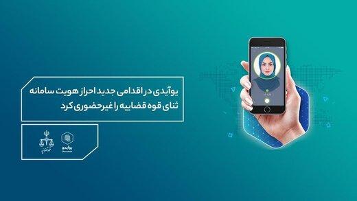 یوآیدی در اقدامی جدید احراز هویت سامانه ثنای قوه قضاییه را غیرحضوری کرد