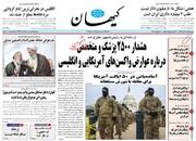 کیهان: منافق مدعی روشنفکری دینی نقاب از چهره انداخت